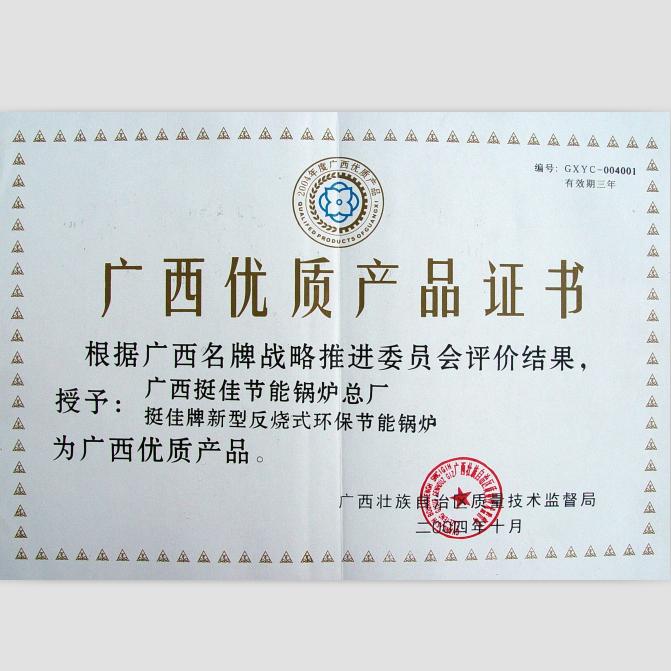 万博官方manbext网站下载优质产品证书